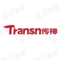 传神语联网网络科技股份有限公司