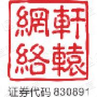 广东轩辕网络科技股份有限公司