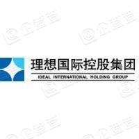 理想国际控股集团有限公司