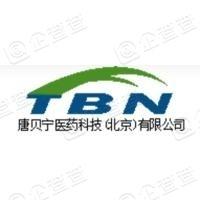 唐贝宁医药科技(北京)有限公司