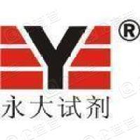 天津市永大化学试剂有限公司