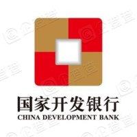 国开发展基金有限公司