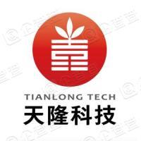 天津天隆科技股份有限公司