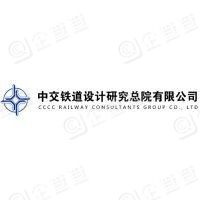 中交铁道勘察设计院有限公司