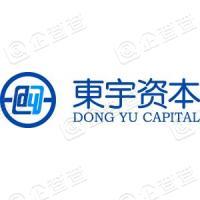 深圳市东宇资本管理有限公司