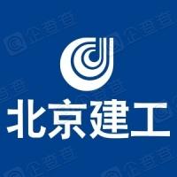 北京建工集团有限责任公司天津分公司