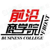 北京前沿移动教育科技有限公司