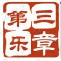 杭州第三乐章软装饰有限公司