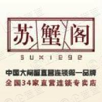 上海苏蟹阁实业有限公司