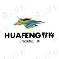 广东骅锋科技股份有限公司