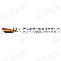 大连田宇生物科技有限公司