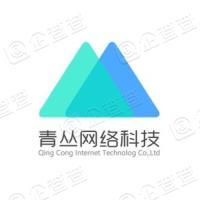 深圳青丛生物科技有限公司