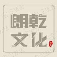 台州市朗乾文化传媒有限公司