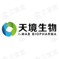 天境生物科技(上海)有限公司
