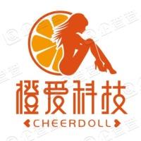 深圳橙爱科技有限公司