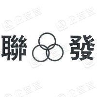 重庆市联发塑料科技股份有限公司