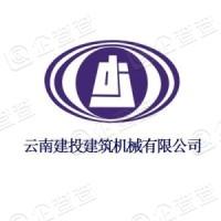 云南建投建筑机械有限公司