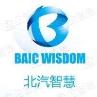 北京北汽智慧能源科技有限公司