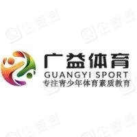 长春广益体育健身有限公司