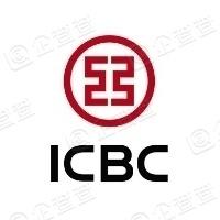 中国工商银行股份有限公司哈尔滨埃德蒙顿路支行
