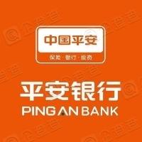 平安银行股份有限公司深圳分行