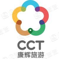 河南康辉国际旅行社有限责任公司