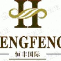 深圳恒丰房地产有限公司