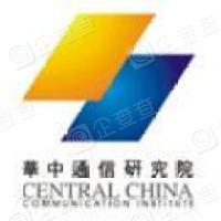 深圳市华中通信研究院有限公司