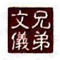 福建兄弟文仪企业服务股份有限公司