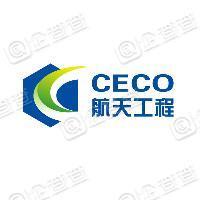 航天长征化学工程股份有限公司