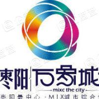 枣阳华凯万象城投资有限公司