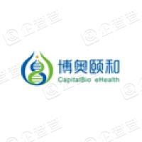 博奥颐和健康科学技术(北京)有限公司