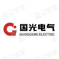 成都国光电气股份有限公司