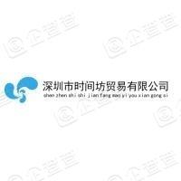 深圳市时间坊贸易有限公司