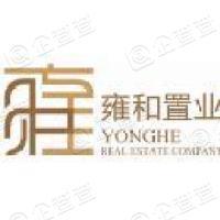 石家庄雍和房地产开发有限公司