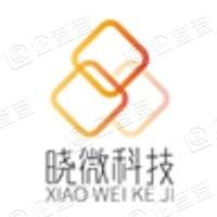 深圳市晓微科技有限公司