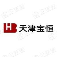 天津宝恒流体控制设备股份有限公司