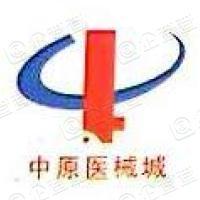 郑州中原医疗器械城股份有限公司