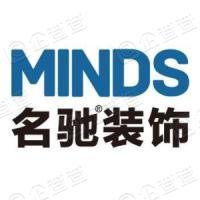 湖南名驰装饰设计工程有限公司