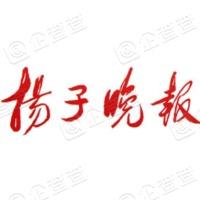江苏扬子晚报有限公司