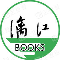 漓江出版社有限公司