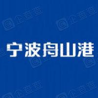 宁波舟山港集团有限公司