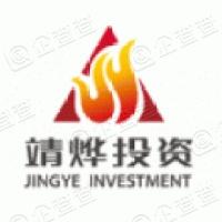 靖烨投资集团有限公司