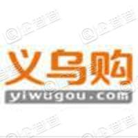 浙江义乌购电子商务有限公司