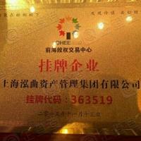 泓华股权投资基金管理(上海)有限公司