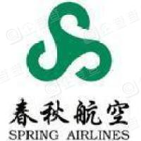 上海春秋航空器材科技有限公司