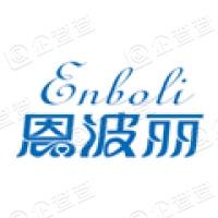 恩波丽(北京)水业有限公司
