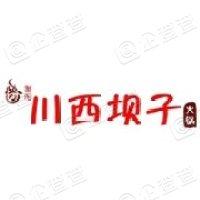 四川川西坝子餐饮管理有限公司
