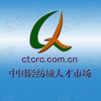 绍兴柯桥中国轻纺城人才市场有限公司