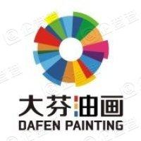 深圳市大芬油画产业股份有限公司